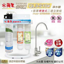 【水蘋果快速到貨~免費安裝】水蘋果公司貨 EVERPURE QL3-S104 便捷式 三道 淨水器