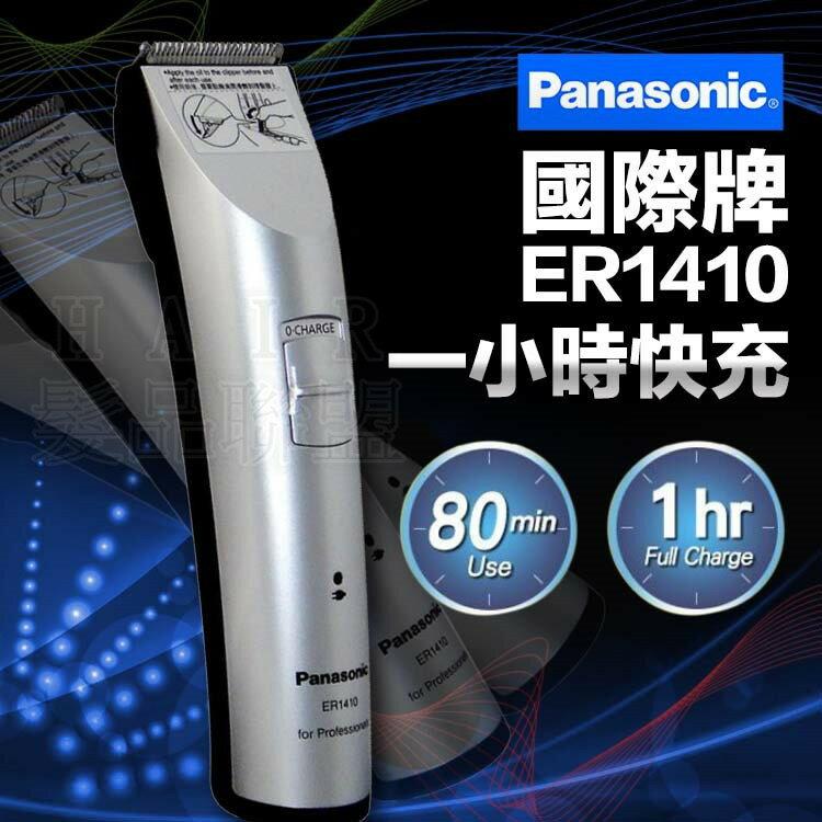 ★超葳★ 國際牌電剪 Panasonic ER1410