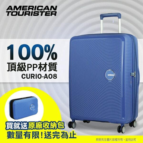 登機箱20吋行李箱美國旅行者AO8