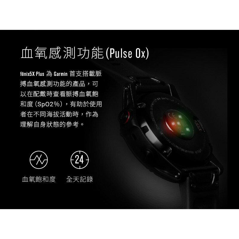【GARMIN】fenix 5x Plus 行動支付音樂GPS複合式心率腕錶(石墨灰-矽膠錶帶)