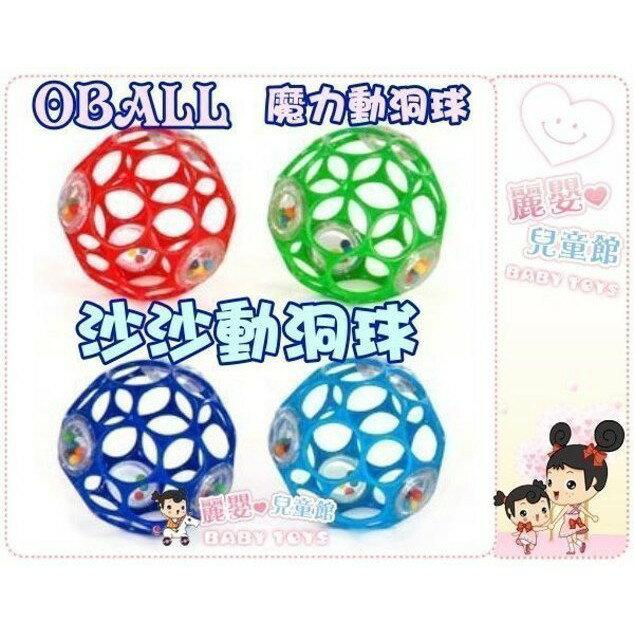 麗嬰兒童玩具館~日本銷售百萬顆.OBALL嬰兒魔力動洞球.4吋10CM軟質安全彈力球-公司貨KSⅡ 1