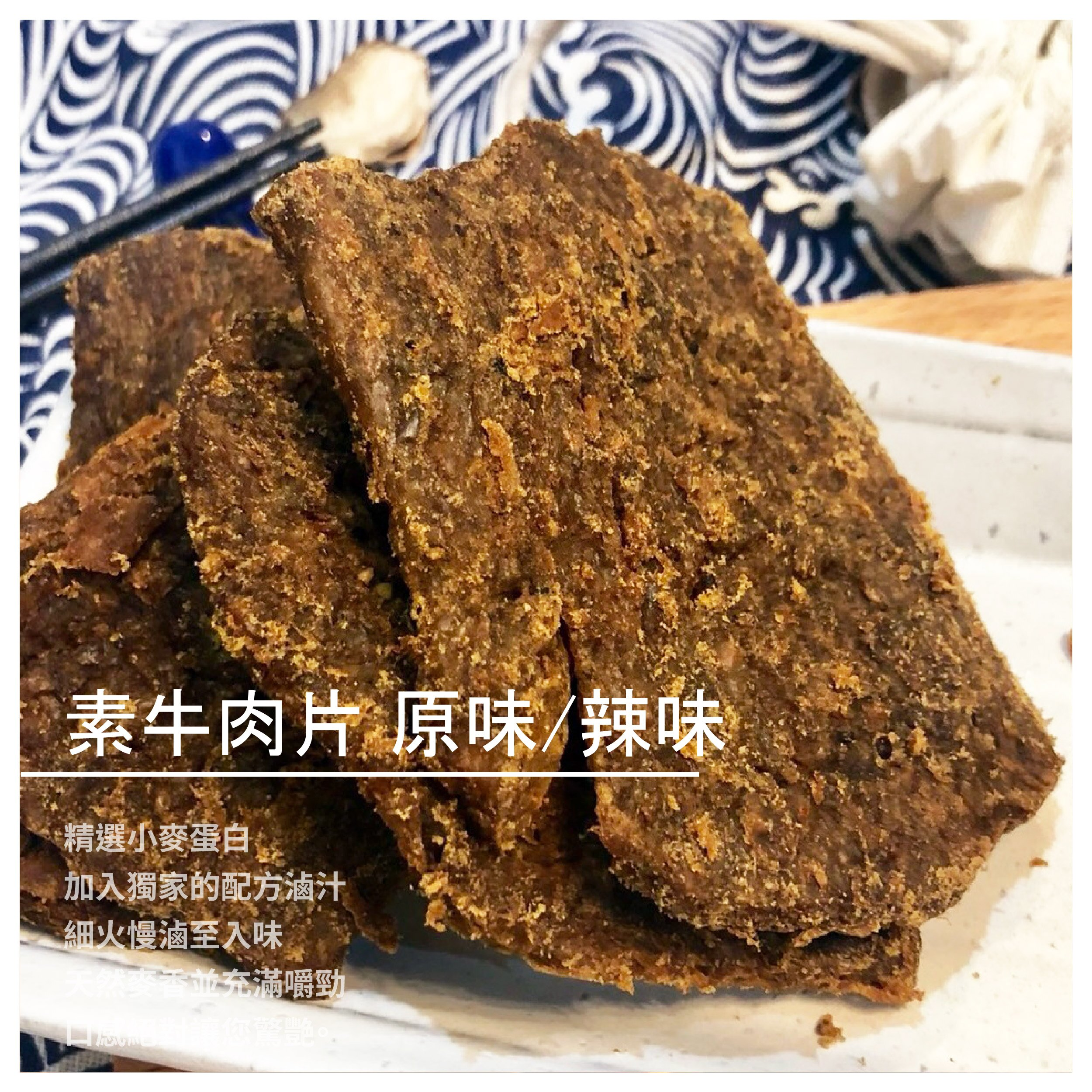 【邑昌食品】素牛肉片 150g 原味/辣味