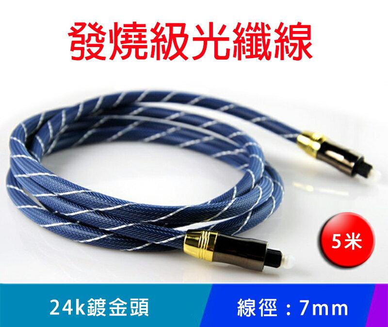 易控王EControl 【易控王】高級數位光纖線 5米 OD:7mm 24K鍍金 藍蟒外殼 防震編織網 光纖線 公對公(30-242-01)