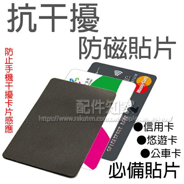 配件知家:【刷卡神器】Roar抗干擾手機防磁貼片信用卡悠遊卡一卡通iPASS-ZY