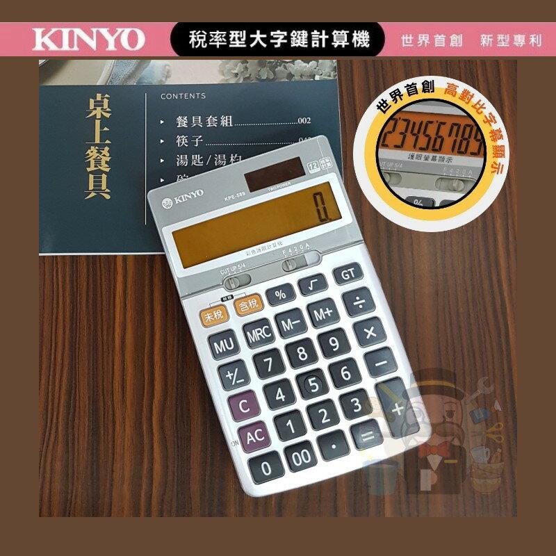 《大信百貨》KINYO KPE-589  彩色護眼計算機 會計 太陽能計算機 12位元