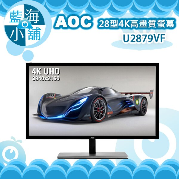 AOC艾德蒙 28型4K高畫質螢幕( U2879VF) 電腦螢幕