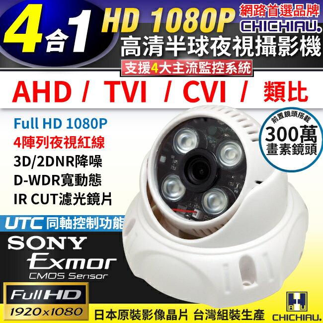 ~CHICHIAU~四合一 AHD TVI CVI CVBS 1080P SONY 200