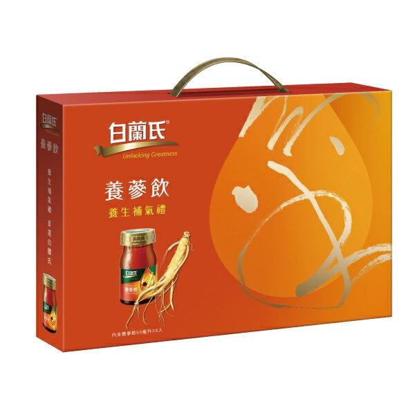 白蘭氏 養蔘飲禮盒 (60ml/8入/禮盒)【杏一】