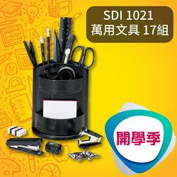【開學季】SDI 1021 萬用文具 17組 書寫文具/筆/剪刀/訂書機/迴紋針/鋼筆/鉛筆/尺/膠帶/削鉛筆器