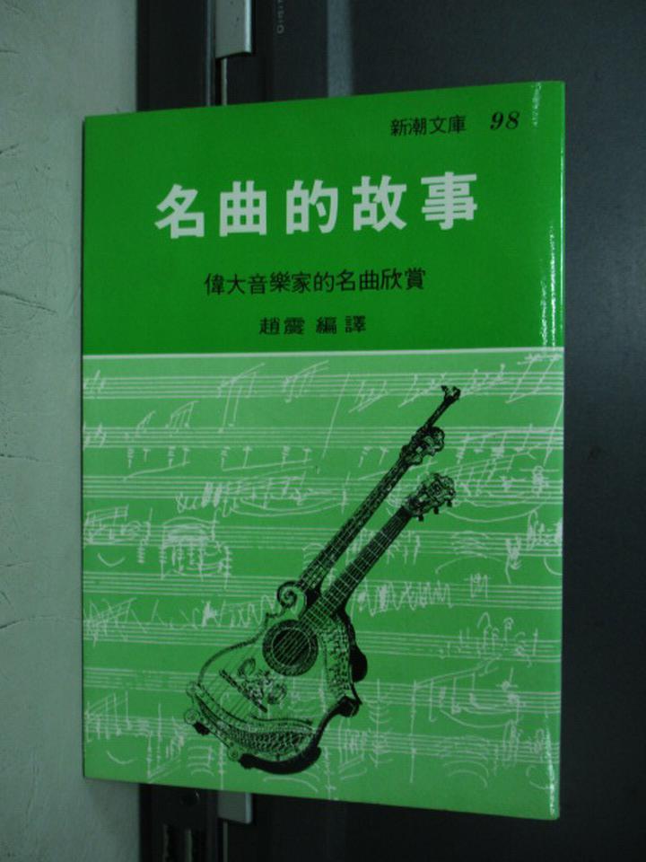 【書寶二手書T5/音樂_NEX】名曲的故事-偉大音樂家的名曲欣賞
