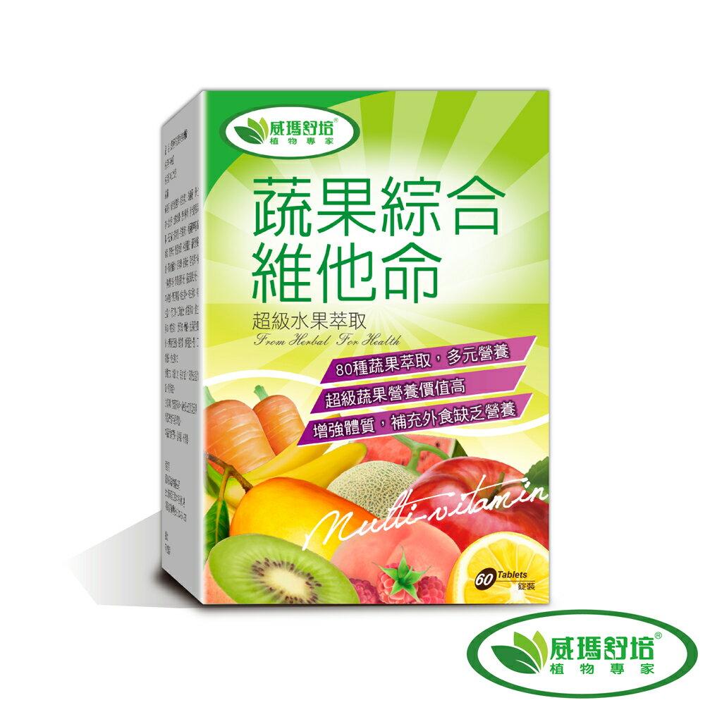 【威瑪舒培】蔬果綜合維他命(60錠/盒)
