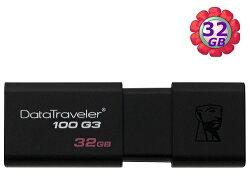 Kingston 32GB 32G 金士頓【DT100G3】Data Traveler 100 G3 DT100G3/32GB USB 3.0 原廠保固 隨身碟