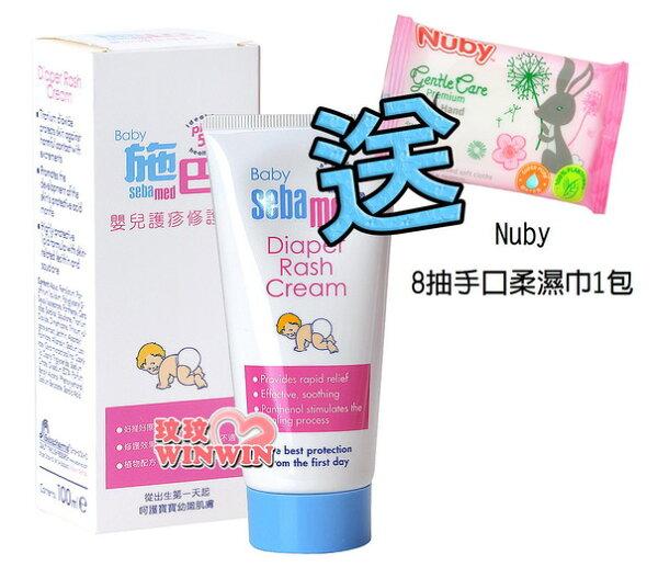 玟玟 (WINWIN) 婦嬰用品百貨名店:施巴5.5嬰兒護疹修護膏100ML,加碼贈Nuby8抽柔濕紙巾1包
