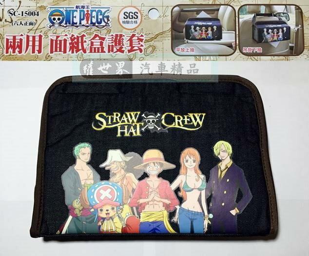 權世界~汽車用品 ONE PIECE 航海王  海賊王 六人正面 兩用面紙盒 套 掛袋 S