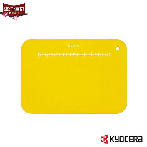 【海洋傳奇】【日本出貨】KYOCERA 京瓷抗菌軟砧版 CC-99 2