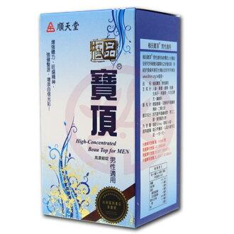 順天堂極品寶頂高濃縮錠(男)x1-原價$3100