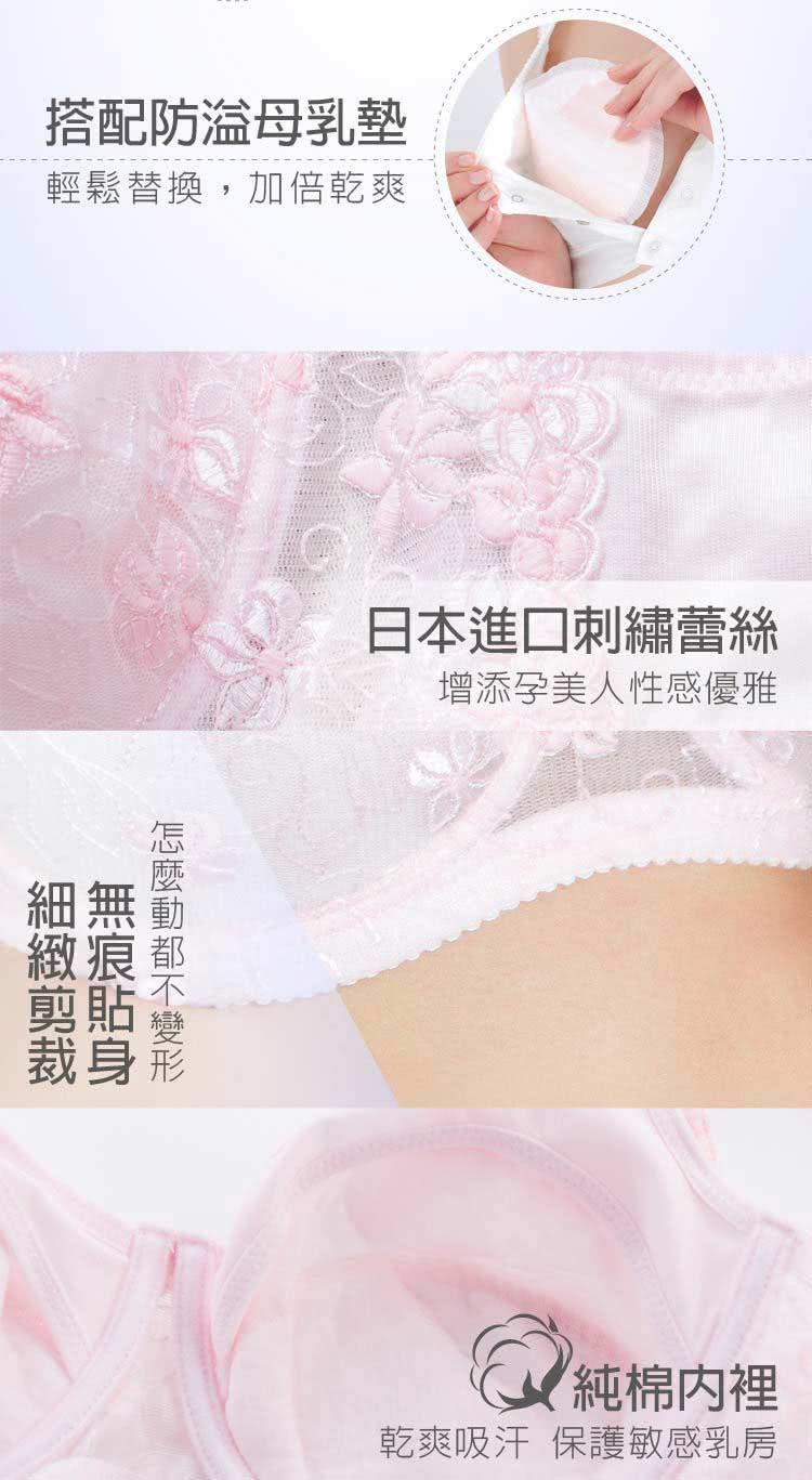 六甲村 全罩式哺乳胸罩 75E~90E  粉紅【德芳保健藥妝】 6