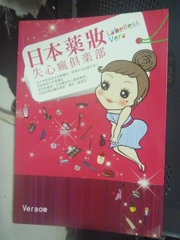 【書寶二手書T9/旅遊_IOX】日本藥妝失心瘋俱樂部_Vera