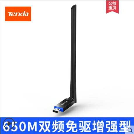 無線網卡 wifi接收器臺式電腦接受手機熱點免驅usb無線接收waifai數位 清涼一夏钜惠