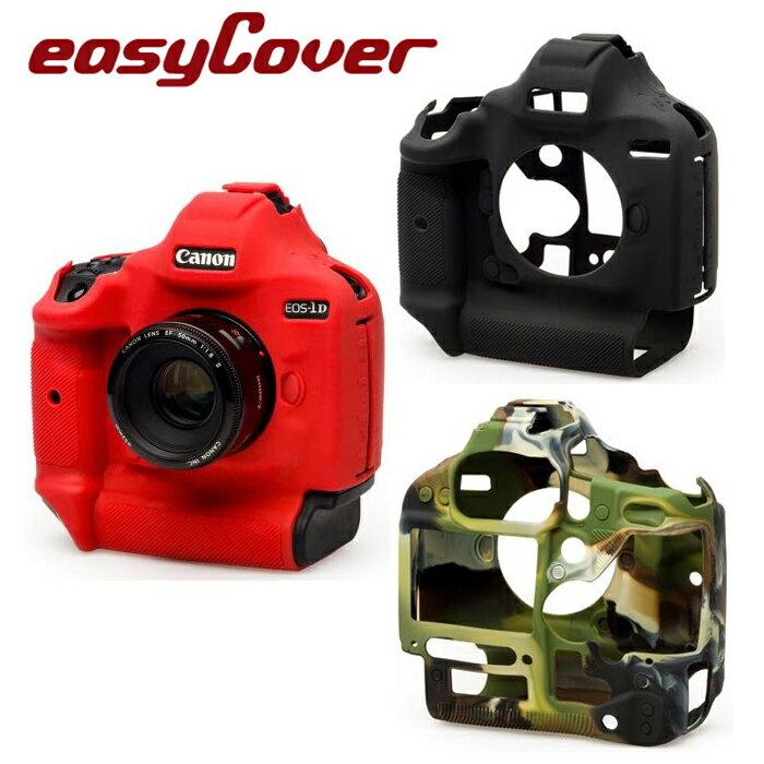 ◎相機專家◎ easyCover 金鐘套 Canon 1DX Mark II 1DX2 1DX 適用 果凍套 保護套 公司貨