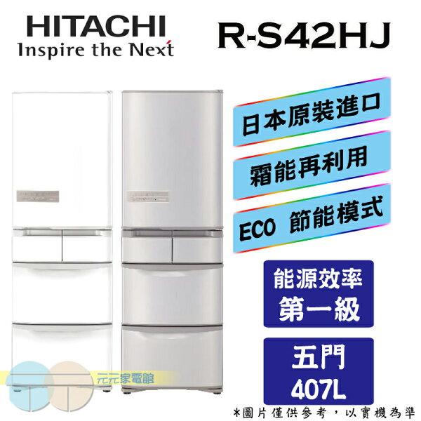 HITACHI日立407公升日本原裝五門電冰箱RS42HJ
