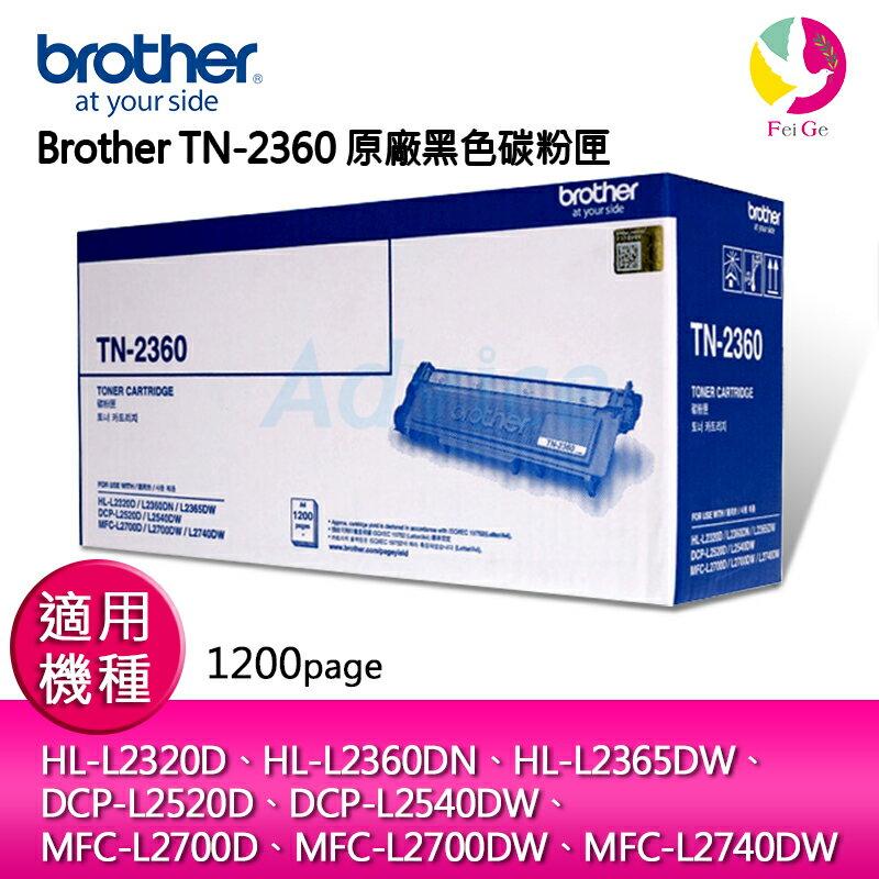Brother TN-2360 原廠黑色碳粉匣 適用機型:HL-L2320D、HL-L2360DN、HL-L2365DW、DCP-L2520D、DCP-L2540DW、MFC-L2700D、MFC-L..
