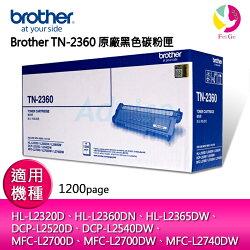 Brother TN-2360 原廠黑色碳粉匣 適用機型:HL-L2320D、HL-L2360DN、HL-L2365DW、DCP-L2520D、DCP-L2540DW、MFC-L2700D、MFC-L2700DW、MFC-L2740DW▲最高點數回饋10倍送▲