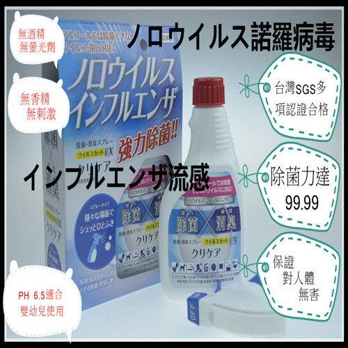 隨時噴讓病菌out安全無毒性  抗菌、消毒、除臭多 合一強力除菌消臭液