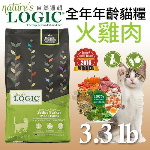 《logic自然邏輯》全種類貓適用-低脂火雞肉3.3LB / 貓飼料