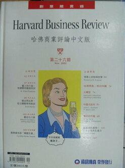 【書寶二手書T8/財經企管_QJC】哈佛商業評論中文版_26期_最佳化行銷等