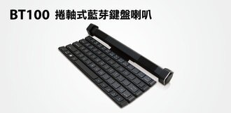 登昌恆 Uptech BT100 攜帶式 藍芽鍵盤 捲軸式藍芽鍵盤喇叭【迪特軍】
