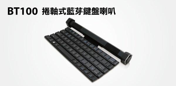 登昌恆UptechBT100攜帶式藍芽鍵盤捲軸式藍芽鍵盤喇叭【迪特軍】