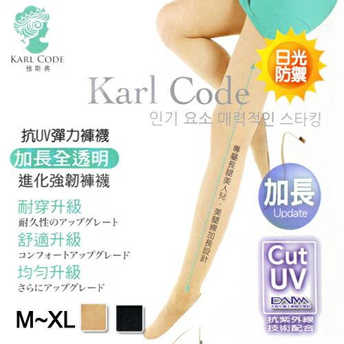 【esoxshop】加長型 抗UV彈力褲襪 透明絲襪 台灣製 雅斯典