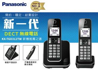 ★贈好禮 Beauty純綿運動巾SP-1507★『Panasonic』☆國際牌 DECT數位無線子母電話機 KX-TGD312**免運費**