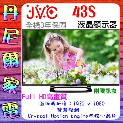 台灣精品*優質首選《JVC》 43吋液晶HD數位HD數位FHD電視 43S 四核心晶片 智慧聯網 三年保固