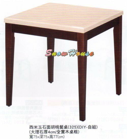 ╭~雪之屋居家 館~╯A603~01 全實木條紋桌框4公分厚大理石西米玉石面胡桃餐桌  D