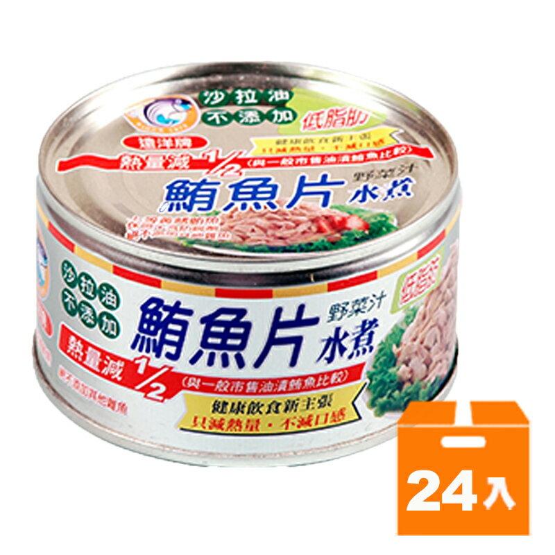 遠洋牌水煮鮪魚片185g(24入) / 箱 0