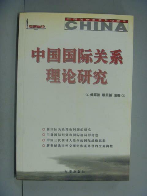 ~書寶 書T4/政治_IDW~中國國際關係理論研究_傅耀祖_