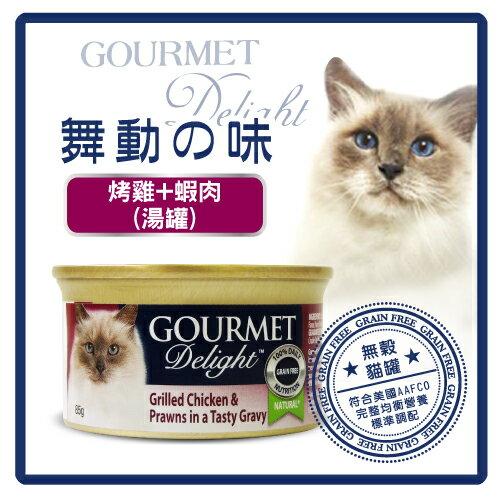 【力奇】舞動的味 貓罐  烤雞+蝦肉(湯罐)【符合主食罐營養標準】 -85g-23元>可超取(C002C11)
