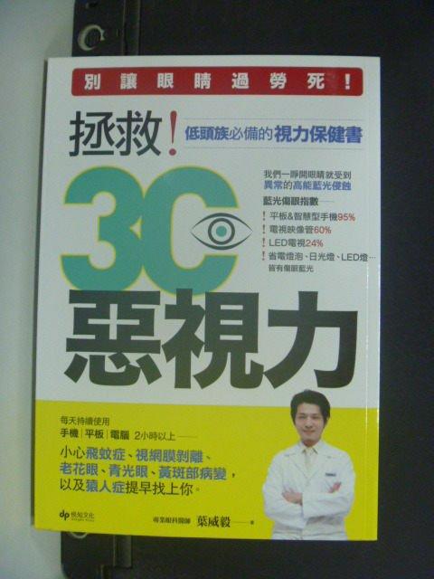 【書寶二手書T5/養生_JOY】拯救!3C惡視力_葉威毅