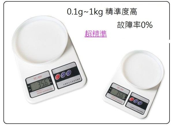 SF-400電子秤1公斤 0.1g~1kg 藍光螢幕 附電池 烘焙廚房秤 公克盎司廚房秤 料理秤 中藥秤