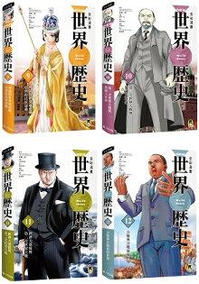 NEW全彩漫畫世界歷史.第三輯(9~12卷)