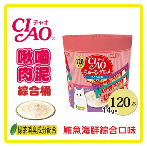 【力奇】CIAO啾嚕肉泥綜合桶--鮪魚海鮮綜合14g*120條(SC-211)-1950元>超取限2桶~(D002B71)