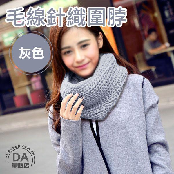 《DA量販店》春日 保暖 針織 套頭 圍巾 圍脖 頸套 脖套 灰色(V50-1692)