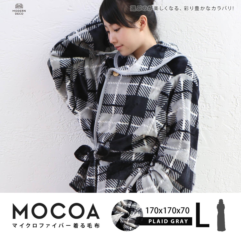 睡袍 / MOCOA摩卡毯。長版超細纖維舒適懶人毯/睡袍-灰格紋 / 日本MODERN DECO