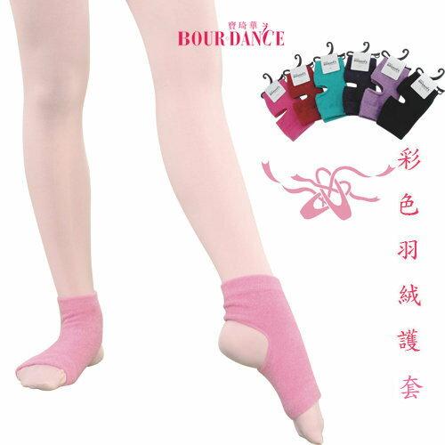 *╮寶琦華Bourdance╭*專業芭蕾用品☆芭蕾舞鞋配件襪類-彩色羽絨護套(挖洞)【74600002】
