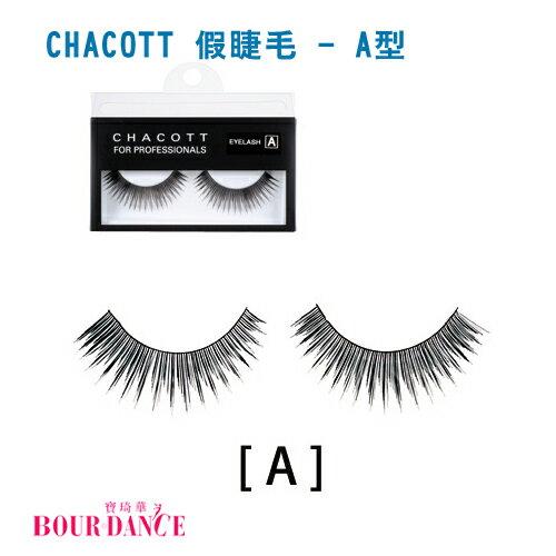 *╮寶琦華Bourdance╭*日本Chacott專業舞台彩妝系列☆假睫毛A型及C型【CHA78098806】
