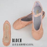*╮寶琦華Bourdance╭*芭蕾軟鞋系列☆BLOCH全皮全底軟鞋SO205L【80150205】 0