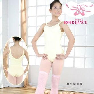 *╮寶琦華Bourdance╭*專業瑜珈韻律芭蕾☆成人芭蕾舞衣★棉雙吊帶中露【81090300】