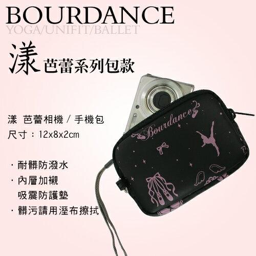 *╮寶琦華Bourdance╭*專業瑜珈韻律芭蕾☆漾芭蕾系列包款-漾 芭蕾相機/手機包【89223004】